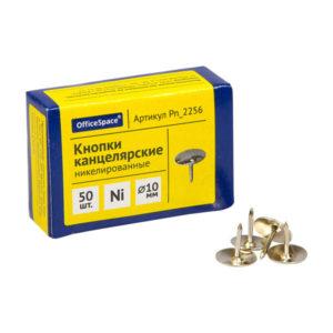 Кнопки канцелярские металлические 10-50 (10мм-50шт) OFFICE SPACE ,в картонной коробке (10) [Арт.Pn_2256] БЗ006650