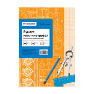 Бумага миллиметровая (масштабно-координатная), «OfficeSpace», А4, 16 листов на скрепке., оранжевая (1/40) БЗ006690