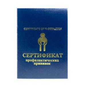 Бланк «Сертификат профилактических прививок»  (м.ф. 156/у-93)тверд. обложка, цвет: синий (50/400) БЗ007081