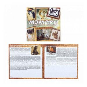 Карточные игра «Мэмори. Животные в искусстве» (1/10) БЗ007353