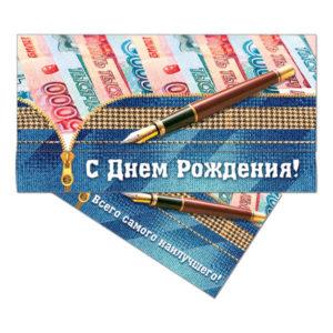 Конверт для денег 37255 «С днем рождения!» Купюры 16.5×8.5 см (10) БЗ007640