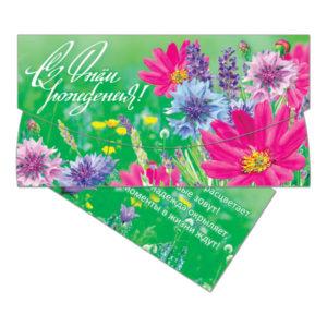Конверт для денег 37978 «С днем рождения!» полевые цветы 16.5×8.5 см (10) БЗ007643
