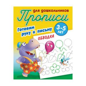 Прописи для дошкольников «Книжный дом» «Готовим руку к письму. Обводка», 3-5 лет (1/10) БЗ007702