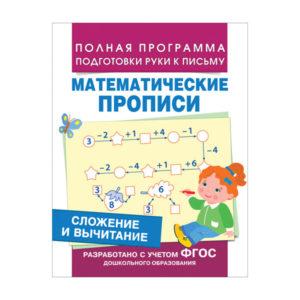 Прописи «Росмэн» «Математические прописи. Сложение и вычитание», 5-7 лет (1/5) БЗ007706