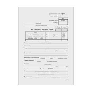Бланк «Расходный кассовый ордер» OfficeSpace, А5 (форма КО-2), газетка, 100 экз., арт. 161207 (1/20) БЗ007722