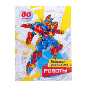 Большая раскраска А4 на склейке «ArtSpace» Роботы, арт. Рб80_6607, 80 страниц (1/1) БЗ007741