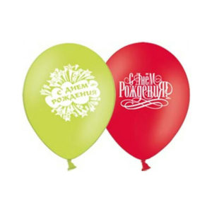 Веселая затея Шар с рисунком 10″/26см 50шт. «С днем рождения» пастель,ассорти (50) БЗ007860