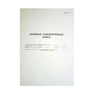 Книга «Домовая (поквартирная ) книга» форма №11, А4, 16 листов, офсет (1/1) БЗ008466