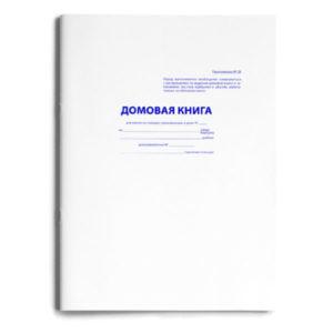 Книга «Домовая (частный сектор ) книга», А4, 16 листов, офсет (15) БЗ008677