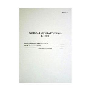 Книга «Домовая (поквартирная ) книга» форма №11, А4,32листа,офсет (60) О0000366
