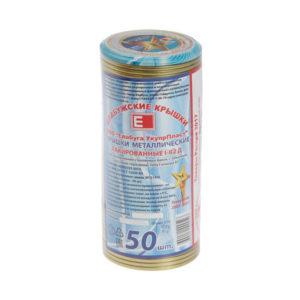 Крышка металлическая закаточная тип СКО 1-82 лакированная 49+1шт. в стопке «Елабужские крышки» (50/1000) О0000800