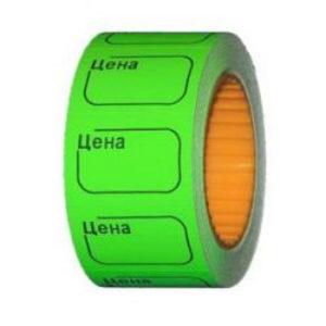 Ценник самоклеющиеся в ролике 25х35мм, зелёный «Цена» арт.100-122, 500 этикеток, Linger эконом (10/160) О0001788