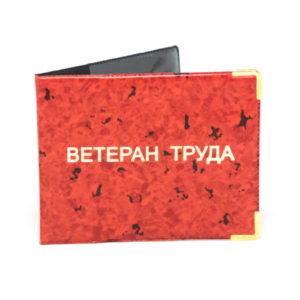 Обложка ПВХ «Удостоверение Ветеран труда» глянец,золотое теснение фольгой, с 2уголками (50/500) 00002472