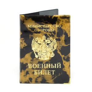 Обложка ПВХ «Военный билет» глянец, золотое теснение фольгой, с 2уголками, цвет микс (50/500) 00002683
