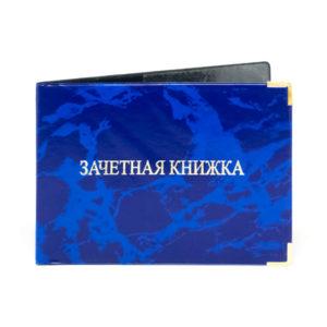 Обложка ПВХ «Зачетная книжка» глянец,золотое теснение фольгой, с 2уголками (50) 00002685