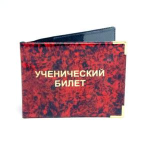 Обложка ПВХ «Ученический билет» глянец,золотое теснение фольгой, с 2уголками (50/500) 00002689