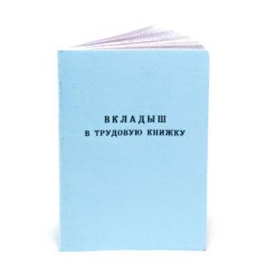 Бланк «Вкладыш в трудовую книжку» образца 2004г. (25/250) 00002691