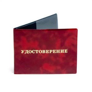 Обложка ПВХ «Удостоверение» глянец, золотое теснение фольгой, с 2уголками (50/500) 00002695