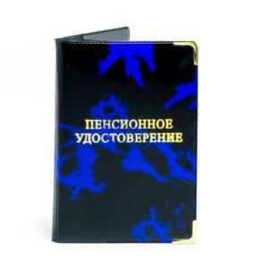 Обложка ПВХ «Пенсионное удостоверение» глянец,золотое теснение фольгой,цвет микс (50/750) 00002706