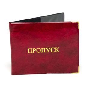 Обложка ПВХ «Пропуск» глянец,золотое теснение фольгой, с 2уголками (50/500) 00002710