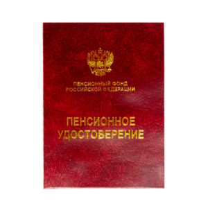 Бланк «Пенсионное удостоверение» мягкий переплет,бордовый, ШКС (50/1400) 00004308