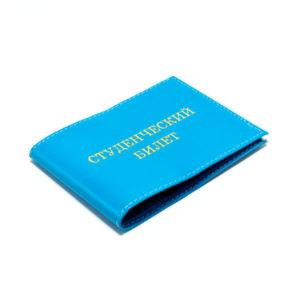 Обложка из натуральной кожи на удостоверение «Студенческий Билет» шик-спилок, тиснение фольгой, цвет микс (50) 00007736