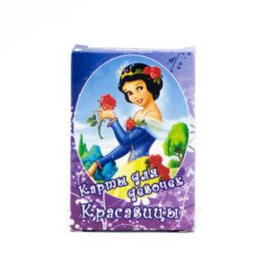 Карты детские «Красавицы» 36листов 70х47х10.4мм малые (10/420) 00008398