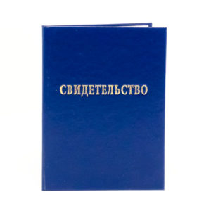 Бланк «Свидетельство» твердый переплет,синий,теснение золото 19х12.7х0.2см (50) [БС-02] 00008531