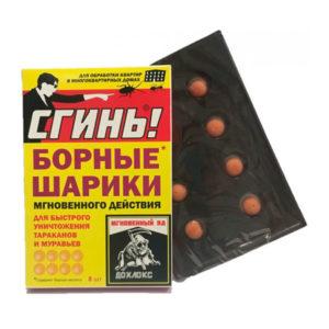 Сгинь! Борные шарики от тараканов, 8шт в коробке (1/24) БЗ008734