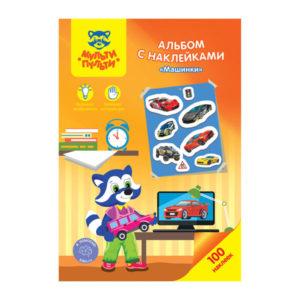 Альбом с наклейками А5 «Мульти-Пульти» Машинки, 100 шт., арт.АН_21633 (1/10) БЗ009855